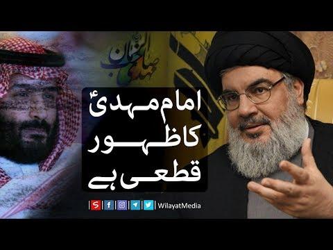 امام مہدیؑ کا ظہور قطعی ہے | Farsi sub Urdu