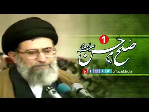 صُلحِ امام حسنؑ (حصہ ۱وّل) | Farsi sub Urdu