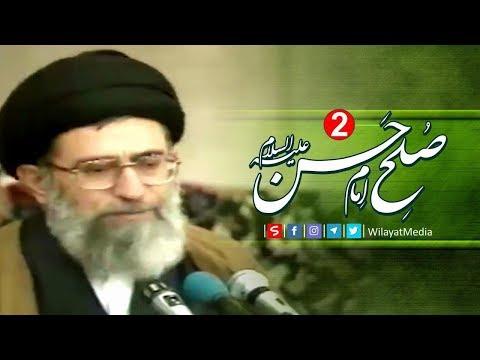 صُلحِ امام حسنؑ (حصہ دوّم) | Farsi sub Urdu