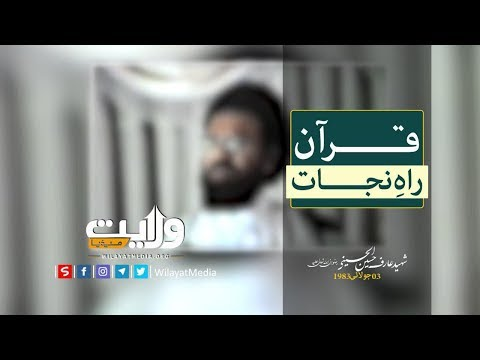 قران راہِ نجات | Urdu
