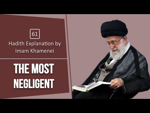 [61] Hadith Explanation by Imam Khamenei | The Most Negligent | Farsi sub English