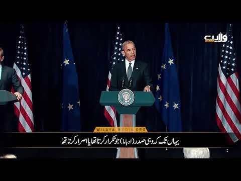 امریکہ؛ ایک ناکام دُشمن   Farsi sub Urdu