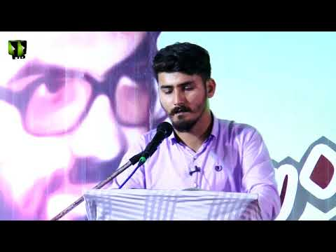 [Mohsin-e-Millat Conference]  Tarana: Br. Aatif   04 Aug 2018 - Urdu