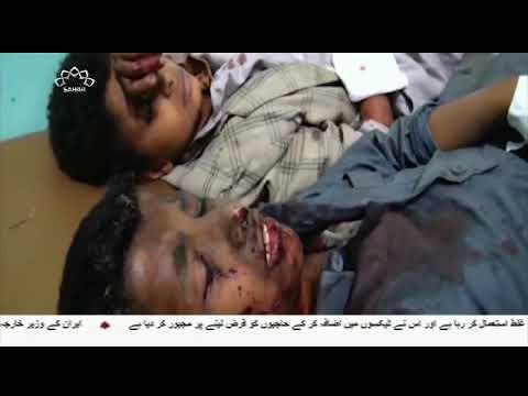 [25Aug2018] یمن کی جنگ میں امریکا کی شمولیت کا راز فاش- Urdu