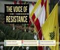 The Voice of Resistance | Hezb Nasheed | Arabic sub English