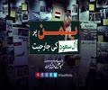 یمن پر آل سعود کی جارحیت    Farsi sub Urdu