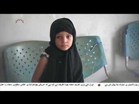 [01Oct2018]یمن کے بارے میں عالمی ریڈ کراس کا انتباہ- Urdu