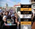حوزۂ قُم کی اِنقلابیت   Farsi Sub Urdu