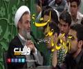 آزادی یا انصاف   Farsi Sub Urdu