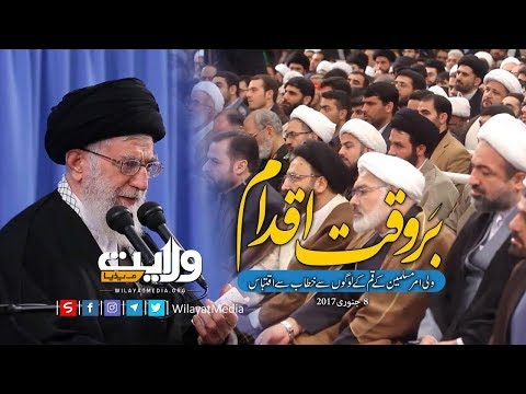 بروَقت اِقدام   ولی امر مسلمین سید علی خامنہ ای   Farsi Sub Urdu