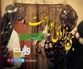 نبیؐ زادیؑ اور اُمّت    حامد زمانی   Farsi Sub Urdu
