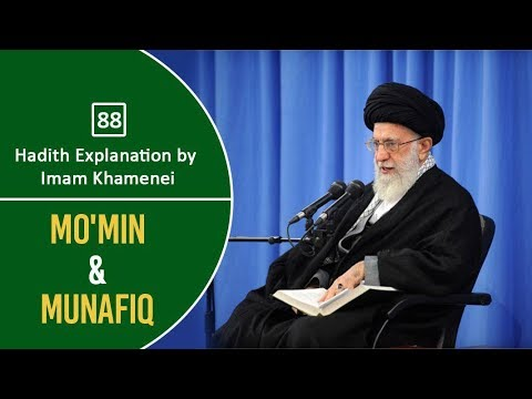 [88] Hadith Explanation by Imam Khamenei | Mo\'min & Munafiq | Farsi Sub English