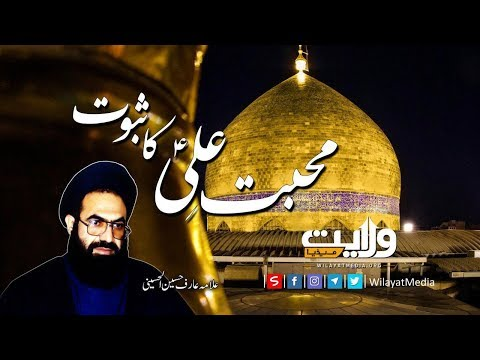 محبتِ علیؑ کا ثبوت   شہید قائد، علّامہ عارف حسین الحسینیؒ   Urdu