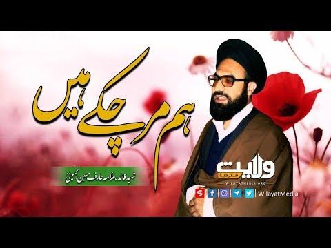 ہم مرچکے ہیں   شہید قائد، علامہ عارف الحسینیؒ   Urdu