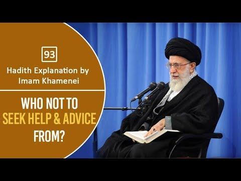 [93] Hadith Explanation by Imam Khamenei | Who Not To Seek Help & Advice From? | Farsi Sub English