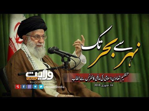 نہر سے بحر تک   ولی امرِ مسلمین جہان    Farsi Sub Urdu