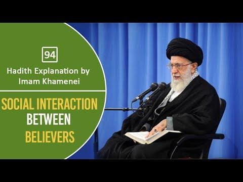 [94] Hadith Explanation by Imam Khamenei | Social Interaction Between Believers | Farsi Sub English