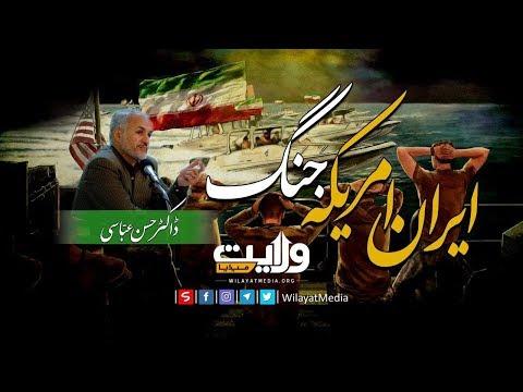 ایران امریکہ جنگ   ڈاکٹر حسن عبّاسی   Farsi Sub Urdu