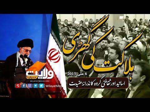 ہلاکت کی گھڑی   ولی امرِ مسلمین کی خدمت میں نذرانۂ عقیدت   Farsi Sub Urdu