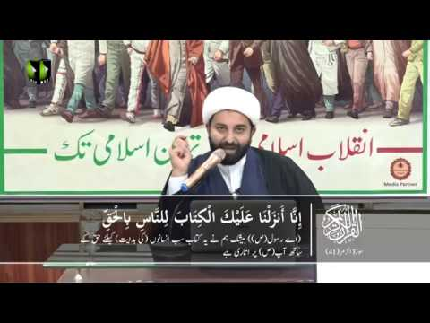 [Clip] Topic: رسول اللہ (ص) كے تین فرائض | Shaykh Ali - Urdu