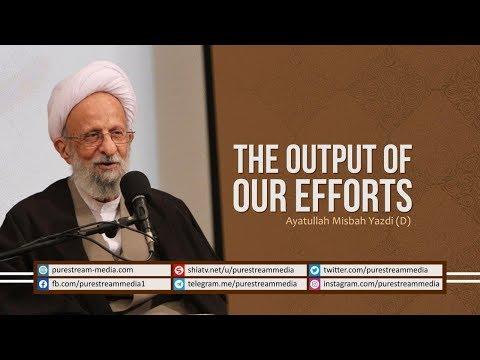 The Output of our Efforts   Ayatollah Misbah Yazdi   Farsi Sub English