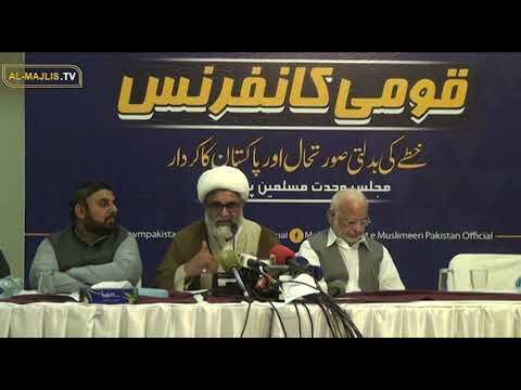 [Speech] قومی کانفرنس ،خطے کی بدلتی صورت حال اور پاکستان کا کردار - Urdu