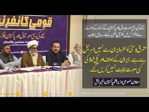 [Speech] مشرق وسطی کو خطرہ ایران سے نہیں اسرئیل سے ہے - Urdu