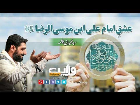 عشقِ امام علی ابن موسی الرضاؑ | Farsi Sub Urdu