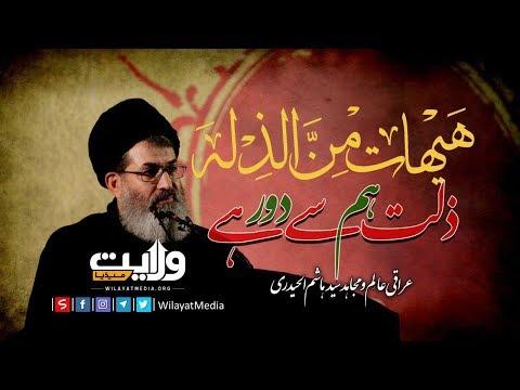 ھیھات مناالذلۃ ذلت ہم سے دور ہے   سید ہاشم الحیدری   Arabic Sub Urdu