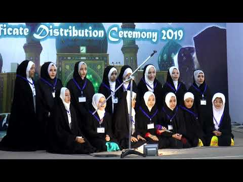 [Tilawat] Umeed e Inqilab e Noor | Certificate Distribution Ceremony | 04 Aug 2019 - Urdu