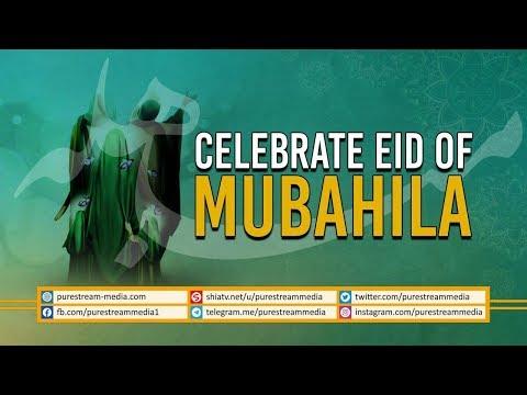 Celebrate Eid of Mubahila   Agha Alireza Panahian   Farsi Sub English