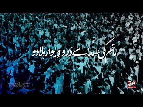 [Nauha 2019] Matam Ke Sada Say Dar o Dewaar Hila Do   Syed Ali Deep Rizvi   Muharram 1441 - Urdu