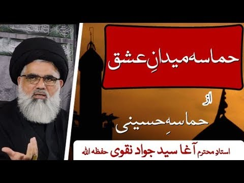 [Clip 03] Topic:Hamasa e Hussaini   Hamasa Medan e Ishq  Ustaad Jawad Naqvi 2019 Urdu
