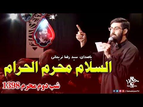 السلام محرم الحرام - سید رضا نریمانی    Farsi