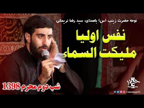 Nohy - نفس اولیا ملیکت السماء - سید رضا نریمانی   Farsi