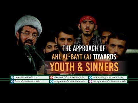 The Approach of Ahl al-Bayt (A) Towards Youth & Sinners | Farsi Sub English