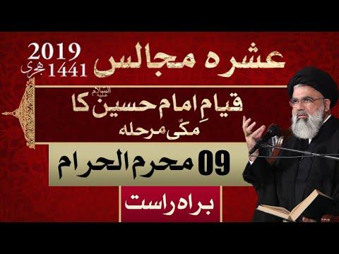 [Majlis]🔴 Live Majlis Muharram 1441 | 09 September 2019 | Syed Jawad Naqvi H.A | Majlis Day 08| Lahore- Urdu