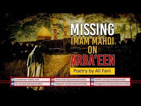 Missing Imam Mahdi on Arba\'een   Poetry by Ali Fani   Farsi Sub English