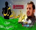 ہم انصار اللہ ہیں   Arabic Sub Urdu