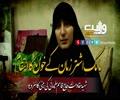 مالکِ اشترِ زمان کے خون کا انتقام   شہید قاسم سلیمانی   Farsi Sub Urdu