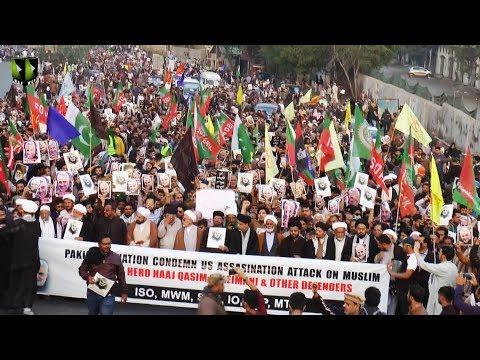Murdabad America Rally   Press Club To American Consulate, Karachi   05 January 2020 - Urdu