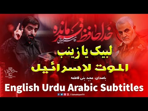 Death to Israel - Majid BaniFatemeh | Farsi sub English Urdu Arabic