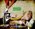 سخت انتقام | ڈاکٹر حسن عباسی | Farsi Sub Urdu