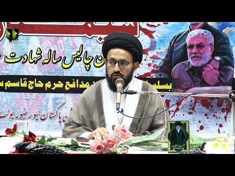 [03] Seminar: 40 Sala Shahadat | Chelum Shaheed Qasim Soleimani | H.I Syed Sadiq Raza Taqvi - Urdu