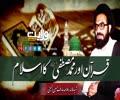 قرآن اور محمدِمصطفیٰؐ کا اسلام   شہید عارف حسین الحسینی   Urdu