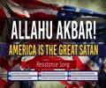 Allahu Akbar! America is the great Satan   Resistance Song   Urdu Sub English