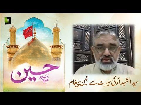 [Lecture] Syed us Shohada (as) Ke Sirat Say 3 Paighaam | H.I Syed Ali Murtaza Zaidi - Urdu