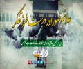 علائمِ ظہور اور درست طرز تفکر   امام خامنہ ای   Farsi Sub Urdu