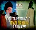 The Reappearance of IMAM MAHDI (A) Is Guaranteed | Leader of the Muslim Ummah | Farsi Sub English
