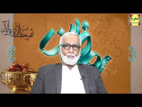 [Ramzan 1441H Lecture-III] Maqsad Hayat By Syed Hussain Moosavi - Urdu